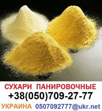 Панировочные сухари оптом ! Продаем панировочные сухари высшего сорта (панировка - светлая, темная, оранжевая, желтая) весовые в мешках, любой размер помола, оптовая продажа.