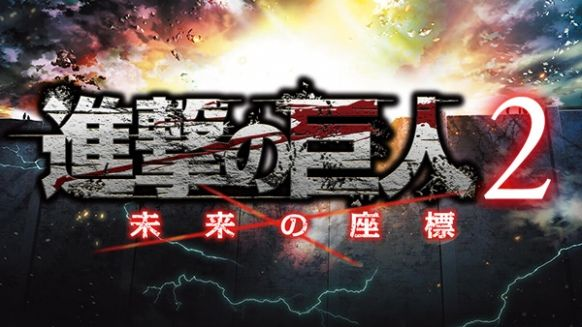 Spike Chunsoft presents Attack on Titan 2 for Nintendo 3DS 3DS Attack on Titan 2