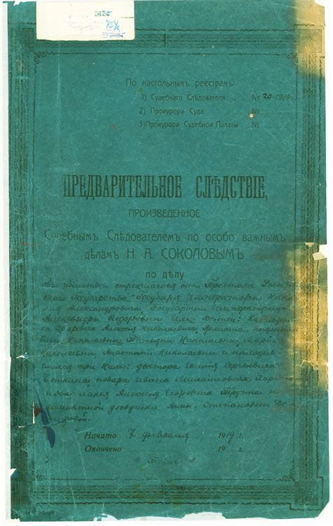 A copy of the preliminary investigation made by Nicholas Sokolov into the murders of the Imperial family in 1919.