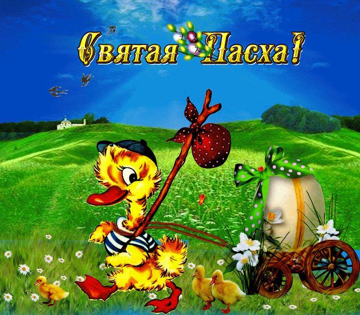 Пасха -https://img-fotki.yandex.ru/get/222565/313346088.9/0_168b33_367deb72_orig