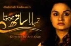 Tumhara sath jo hota Episode 75 ptv home – 6th September 2013 | Pakistani Drama Online