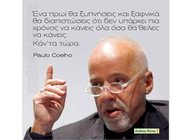 Paulo Coelho: Αν κάτι έκανε τον κύκλο του, άφησε το να φύγει. ΜΗΝ ΤΟ ΠΡΟΣΠΕΡΑΣΕΙΣ