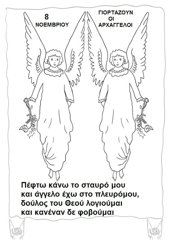 christmas-angel-coloring-pages-holly-ivy-7.jpg (569×800)