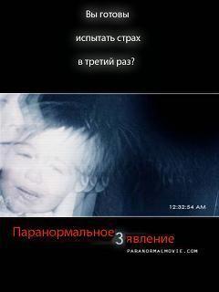 Обувь главного героя в фильме паранормальное явление 3
