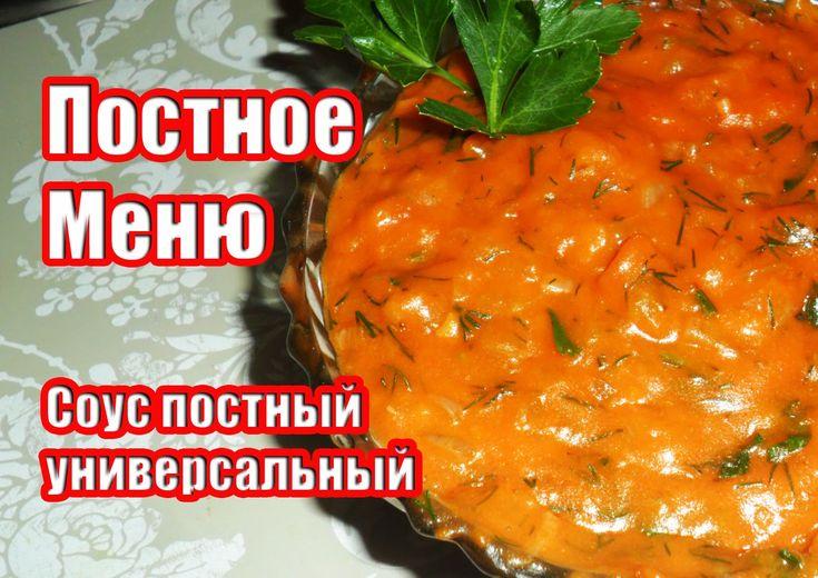 Постный Соус Для Любого Гарнира За 5 Минут / универсальный соус-ПОСТНОЕ ...