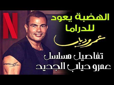 تفاصيل مسلسل عمرو دياب الجديد وأول تعليق من الهضبة Movie Posters Movies Poster