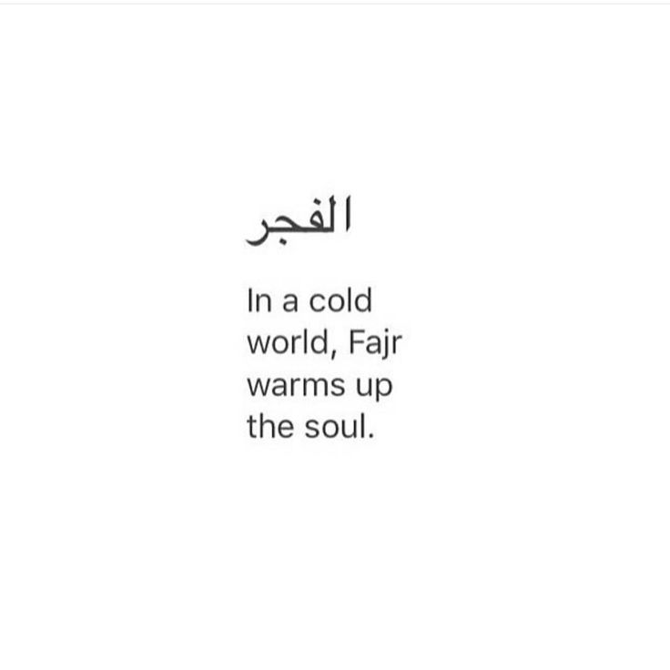 Tattoo Quotes Quran: 25+ Best Islamic Inspirational Quotes On Pinterest
