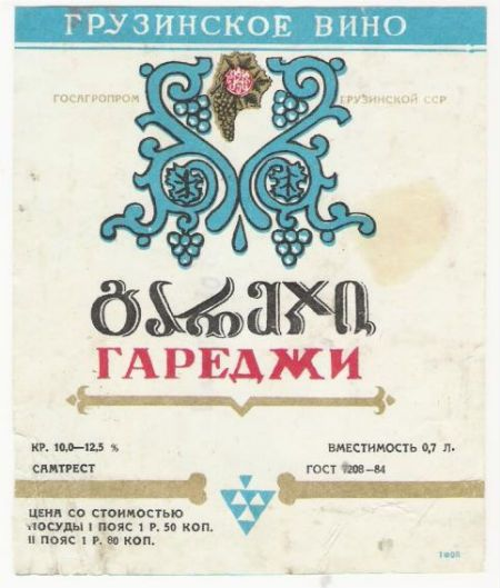 Soviet Georgian wine label.