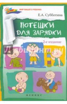 """Как скучно делать утреннюю зарядку под """"раз-два-три""""... С этой книжечкой вашим малышам будет гораздо веселее делать упражнения. Ведь вместе с ребенком зарядку будут делать фокусник и Баба-Яга, воробьишки и колокольчик, радуга и  даже... компьютер!..."""