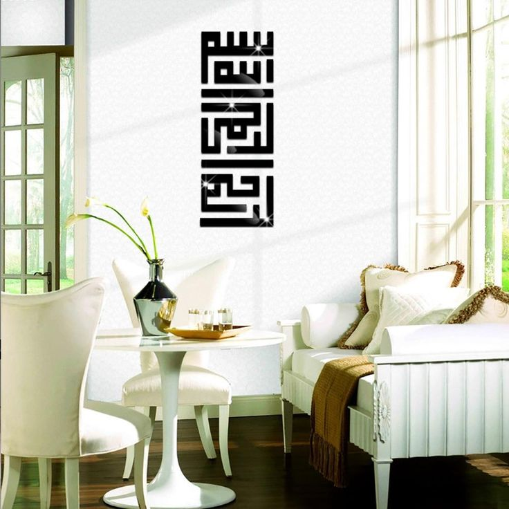 3D Maison Décoration Murale PVC DIY Art Stickers Acrylique Musulman Miroir Stickers Muraux Islamique Stickers Muraux Classique Stickers Muraux À La Maison dans   de   sur AliExpress.com | Alibaba Group