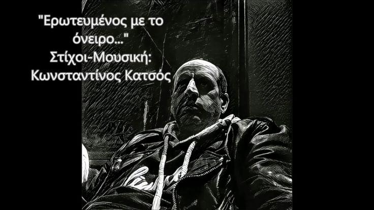 Ερωτευμένος με το όνειρο-Κωνσταντίνος Κατσός