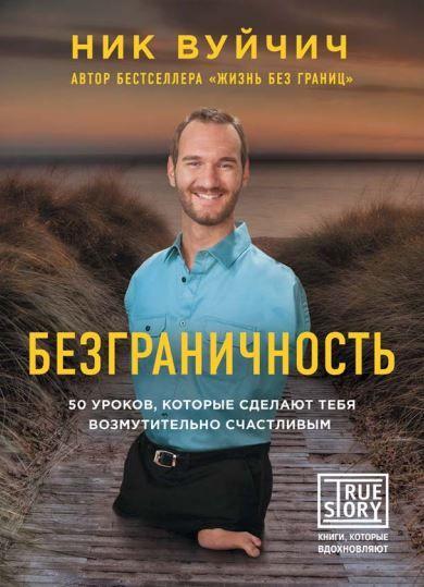 http://i.livelib.ru/boocover/1001524566/o/55e5/Nik_Vujchich__Bezgranichnost._50_urokov_kotorye_sdelayut_tebya_vozmutitelno_scha.jpeg
