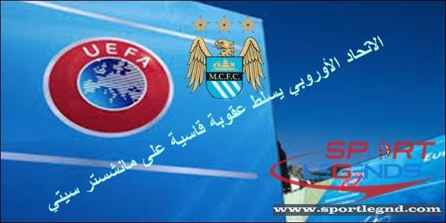 حرمان مانشستر سيتي من دوري الابطال لموسمين Manchester City Champions League Nds