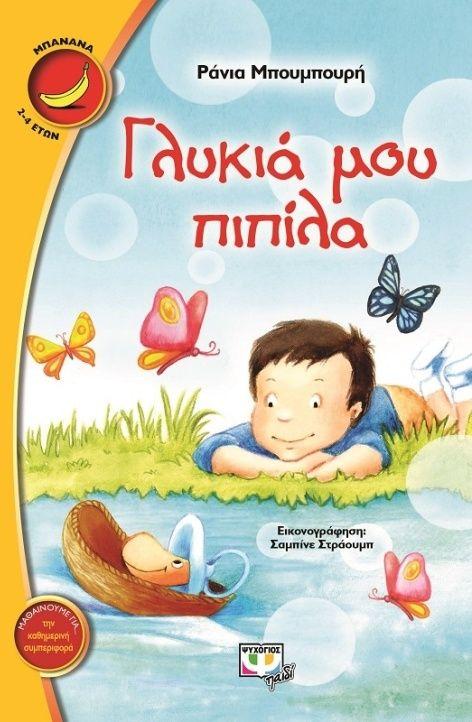 Γλυκιά μου πιπίλα   #books #children