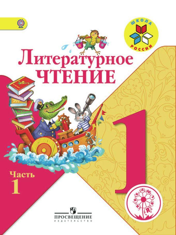 Гдз по русском языку рамзаева 4 класс 1 часть онлайн