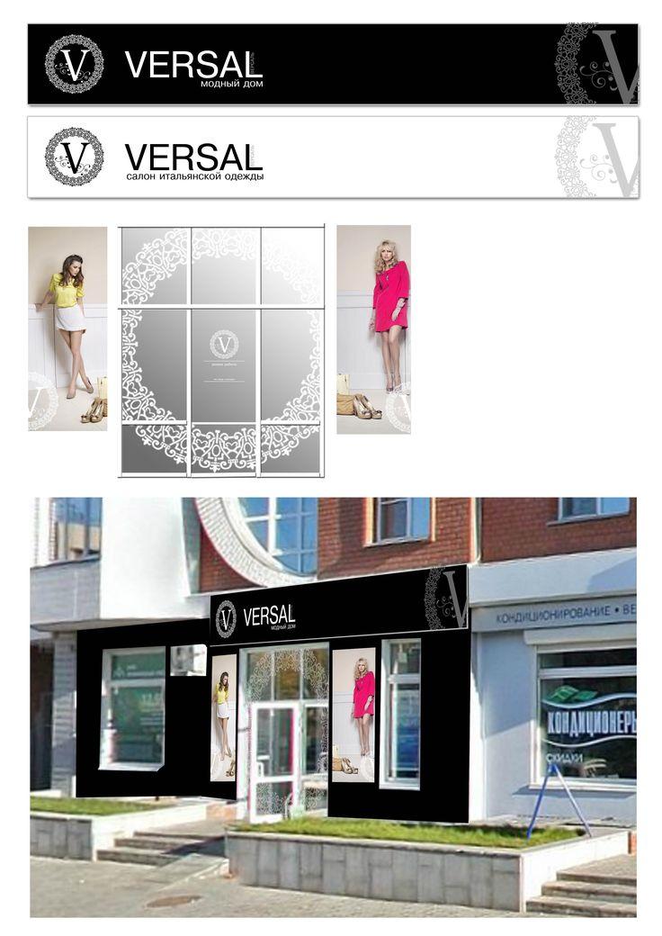 """Разработка дизайна вывески и оформление фасада магазина модной одежды """"Versal""""."""