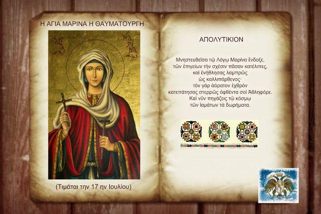 Πιερία: Η Αγία Μαρίνα η Μεγαλομάρτυς: μια 15χρονη κοπέλα π...