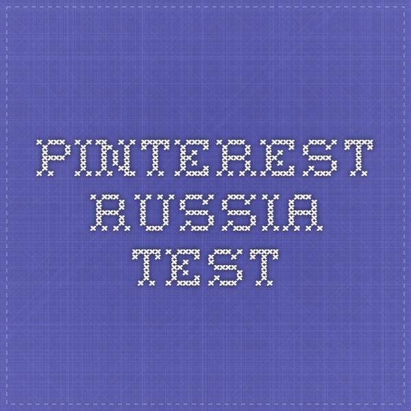Pinterest Russia Test