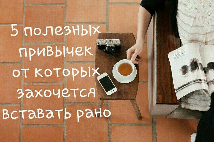 Мне не терпится поделиться с вами еще одним своим открытием. Оказывается, чтобы без проблем вставать рано нужно просто хотеть раньше просыпаться. А как полюбить ранние пробуждения делюсь с вами в этом посте #bestoftheday #лайфстайл #полезныесоветы #минск #ченовцы #белорусскиблогер #новыйпост #вставатьраньше  http://vihautestripes.com/dobroeutro