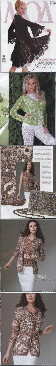 Вязание крючком. Журнал Мод 566. Отличные летние модели