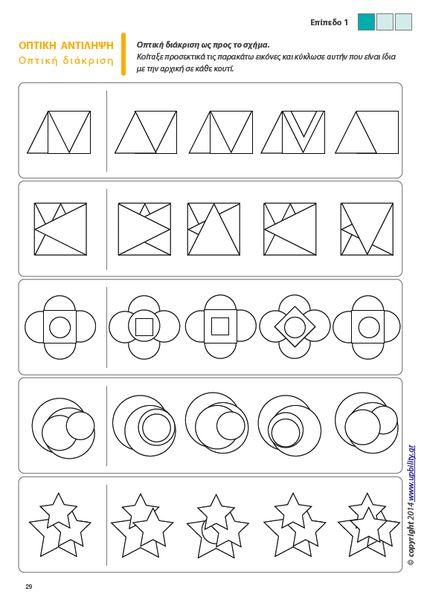 Οπτική Αντίληψη | ΤΕΥΧΟΣ 6 - Οπτική Διάκριση - Upbility.gr
