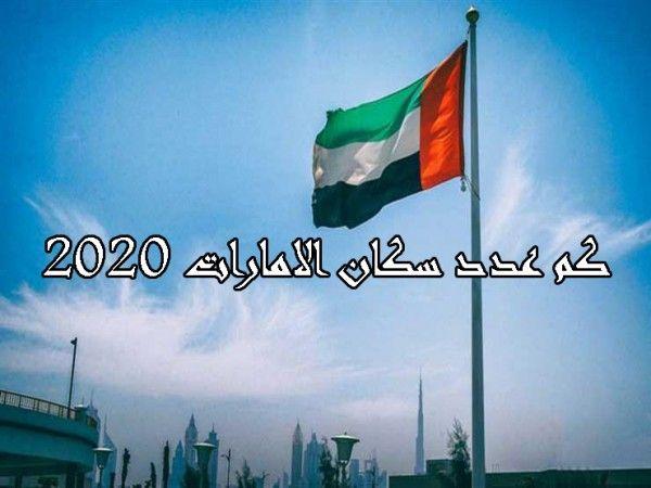 عدد سكان الإمارات 2020 Lockscreen Screenshot Lockscreen Screenshots
