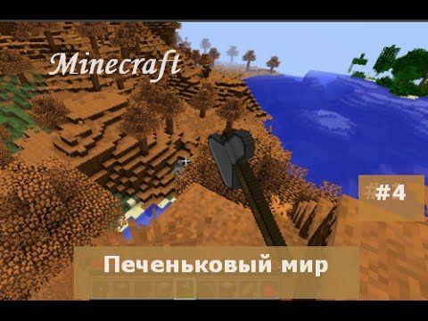 Minecraft Печеньковые приключения (часть 4) Нижний мир https://youtu.be/3DQ4SxZOyDw