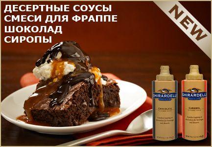 Десертные соусы и сиропы изменят вкус привычного кофе  http://1coffeestore.ru/categories/desertnye-dobavki