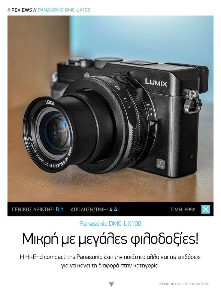 Panasonec DMC-LX100 #Tech Matrix | Φεβρουάριος 2015 https://itunes.apple.com/us/app/tech-matrix/id808683184?ls=1&mt=8 | https://play.google.com/store/apps/details?id=com.magplus.techmatrix