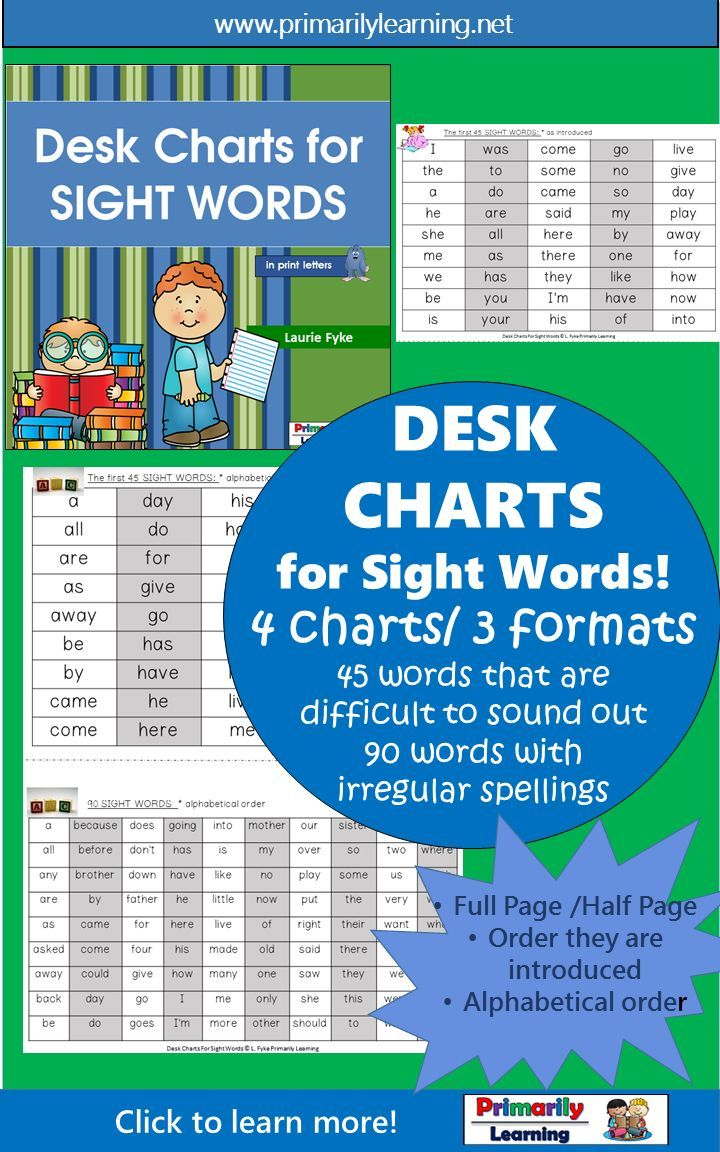 Download these printable personal charts! Click to see how the first chart includes 45 sight words, (words that are not easy to sound out), in both the order they are introduced and in alphabetical order. The second chart lists 90 sight words! These charts can be used to practice word identification for reading, or to help the child spell the word(s) correctly for writing. Effective from Kindergarten to grade 2! Check it out here!    (available in Print Letters or Sassoon Font)