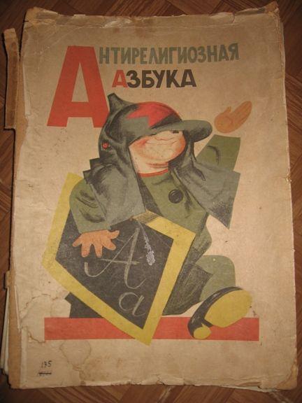 """Обложка. Буква """"А"""". #Atheism #USSR"""