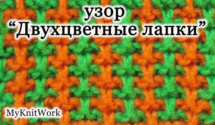 """Вязание спицами. Узор """"Двухцветные лапки"""". Knitting. Pattern """"Bicolor foot"""". Подписывайтесь на мой канал: https://www.youtube.com/user/myknitwork/featured В ..."""