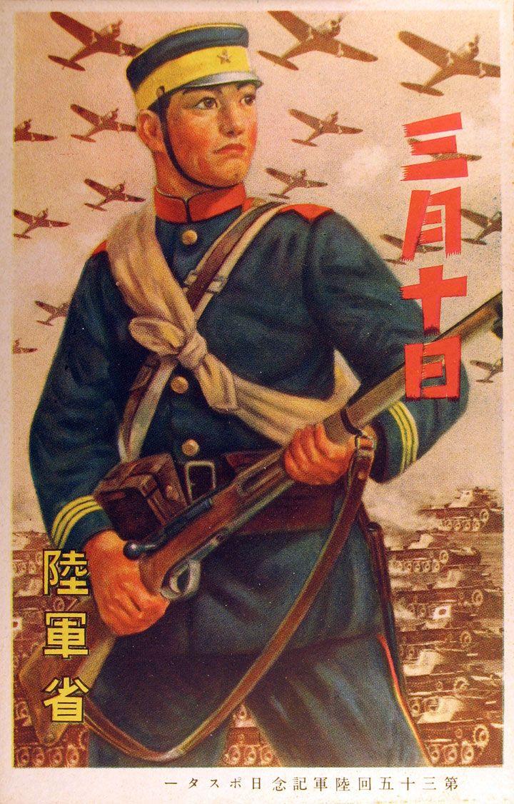 Japanese Propaganda Postcard