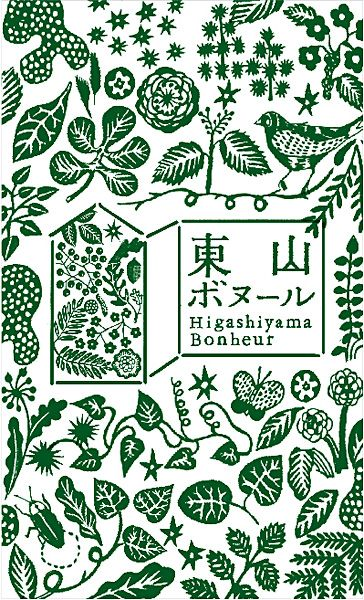 東山ボヌール Higashiyama Bonbeur  Would love to see this as a fabric print.