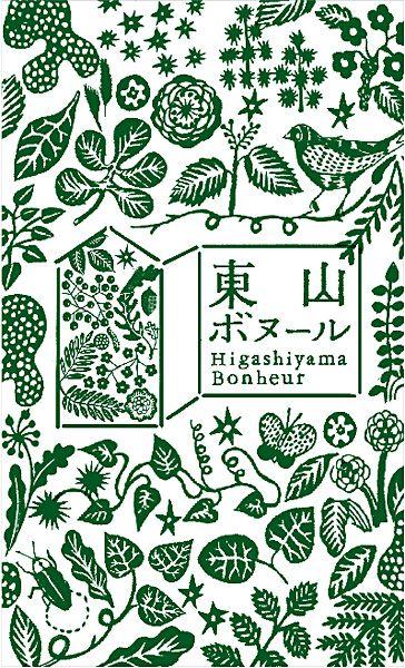 :: 東山ボヌール Higashiyama Bonheur ::