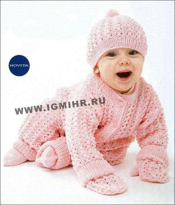 Теплый розовый комплект для малыша. Спицы
