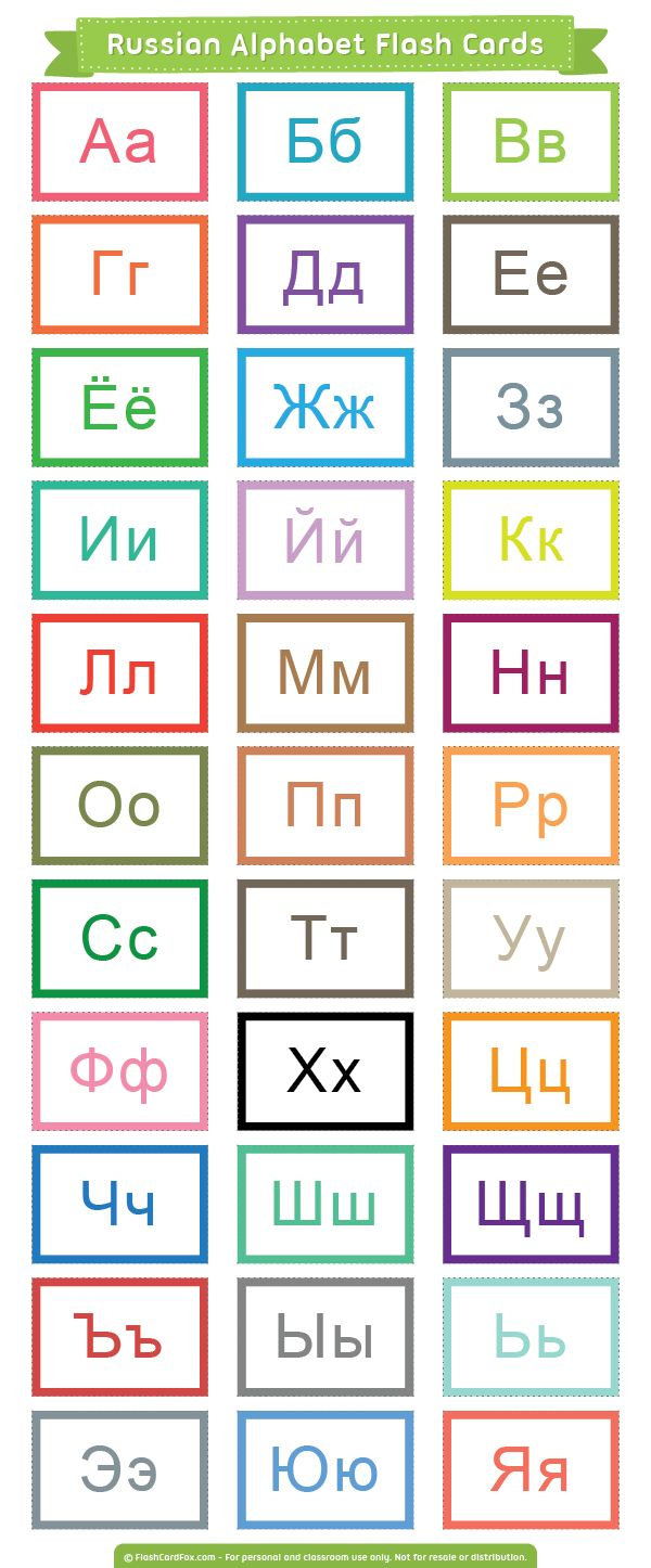 Free printable Russian alphabet flash cards. Download them in PDF format at http://flashcardfox.com/download/russian-alphabet-flash-cards/