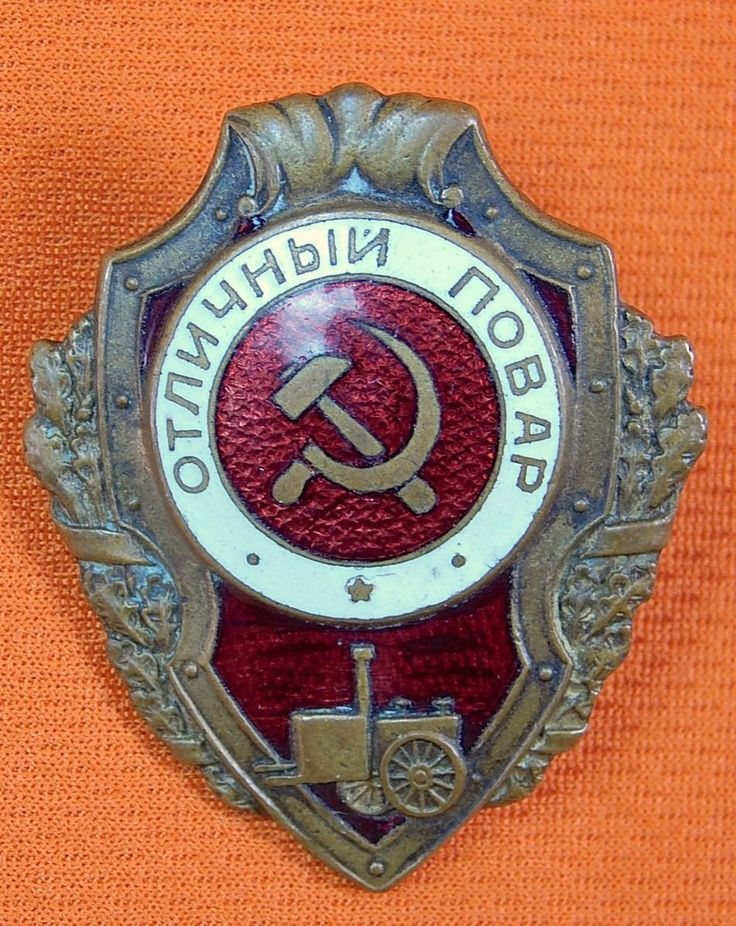 Soviet Russian Russia USSR WWII WW2 Excellent Excellence Cook Medal Order Badge | eBay