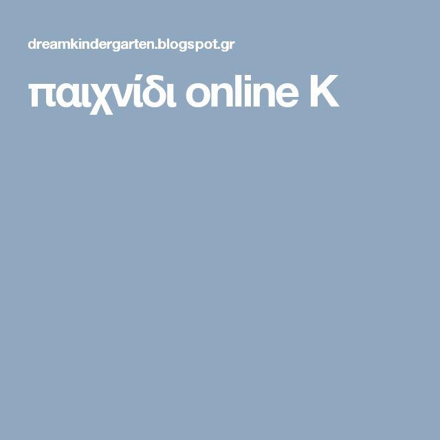παιχνίδι online Κ