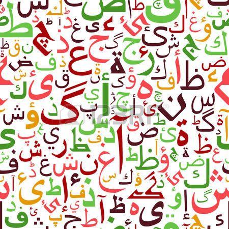 Colorato arabo astratto seamless su sfondo bianco per il tessuto orientale o interior design photo