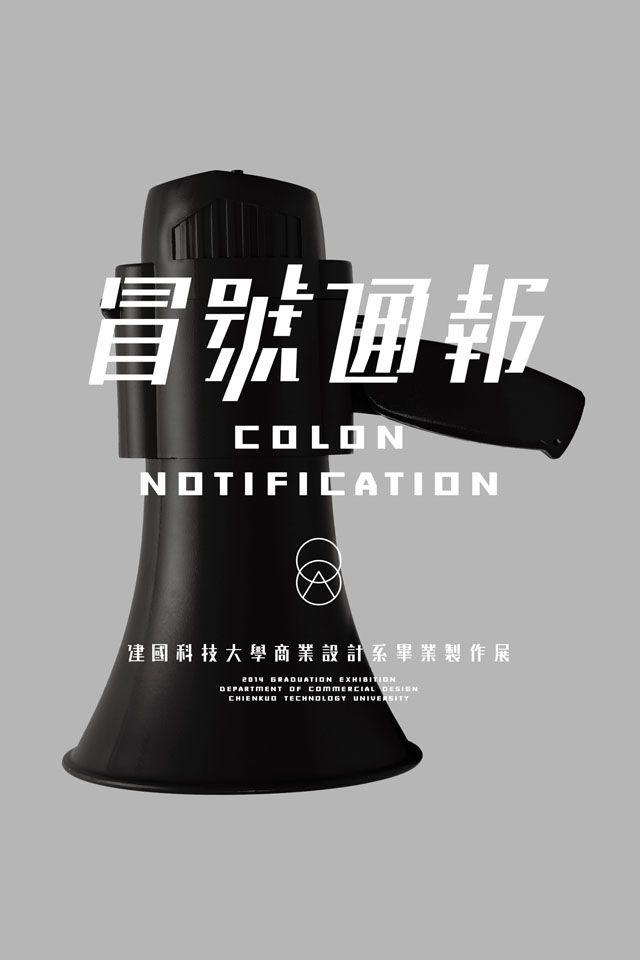 建國科大商設系-冒號通報(直式)