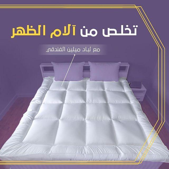 مفارش ميلين On Instagram مع لباد الغيمة من ميلين نومة عن نومة تفرق Bed Blanket Comforters