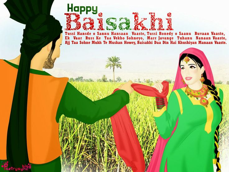 Happy Baisakhi eCard with Wishes SMS Message