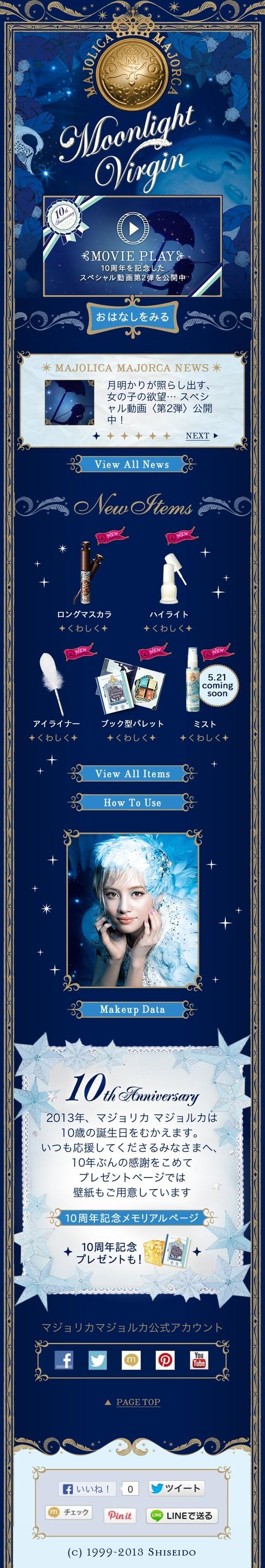 http://www.shiseido.co.jp/mj/index.html
