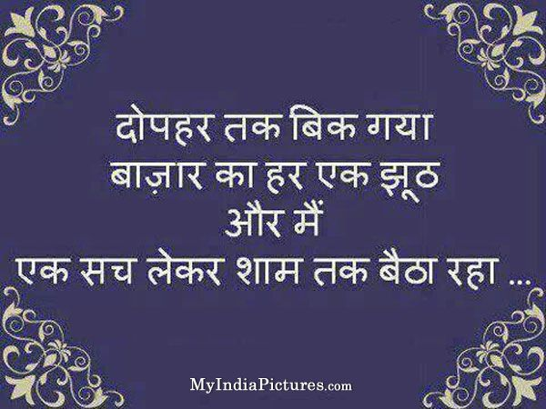 Truth and Lie Hindi Quotes