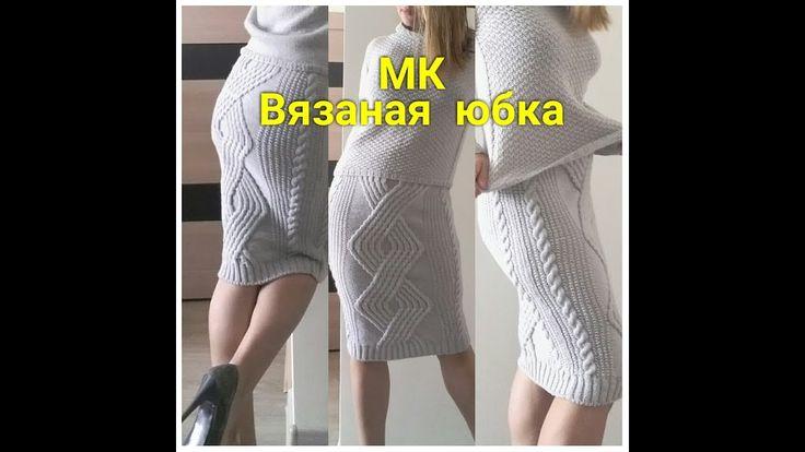 МК.Вязаная юбка-карандаш с аранами. Мастер-класс.