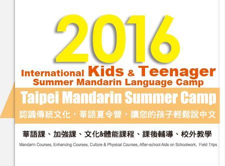 Culture University: International Kids & Youth Summer Mandarin Language Camp, Taipei TAIWAN