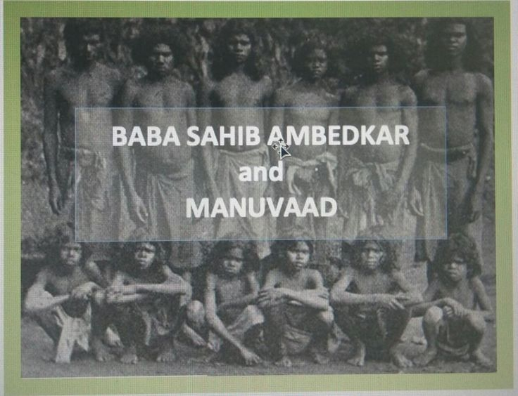 Untouchables of Malabar. बाबा साहब अम्बेडकर की दृष्टी में मनुवाद, shridev sharma