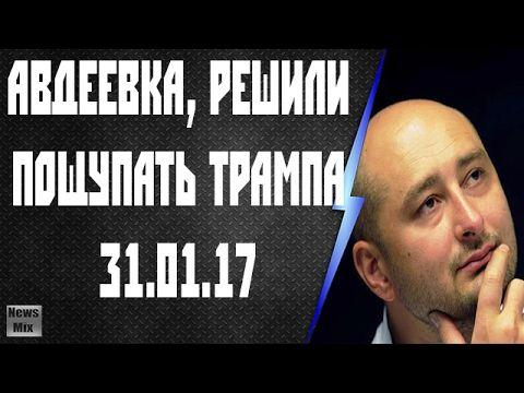 Аркадий Бабченко, Виктор Мироненко Авдеевка, решили пощупать Трампа 31.01.17 - YouTube
