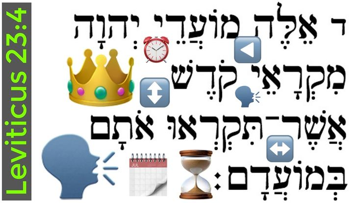 Shalom, Jonathan here! Welcome to fun emoji Hebrew Scriptures. ❤ Read Leviticus 23:4 with me here: https://www.youtube.com/watch?v=faUz9fLMfHk&feature=youtu.be&utm_content=buffer07607&utm_medium=social&utm_source=pinterest.com&utm_campaign=buffer